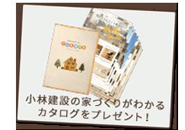 小林建設の家づくりがわかるカタログをプレゼント!