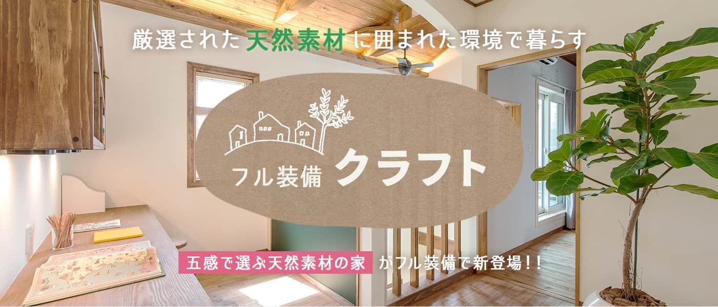 厳選された天然素材に囲まれた環境で暮らす フル装備クラフト 五感で選ぶ天然素材の家がフル装備で新登場!!