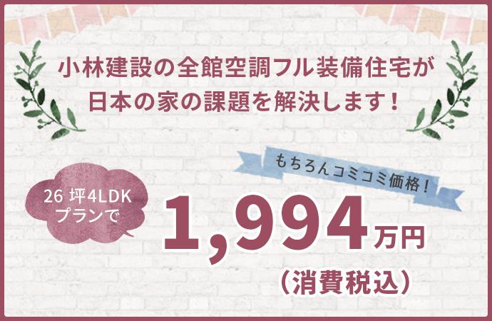 小林建設の全館空調フル装備住宅が日本の家の課題を解決します 30坪4LDKプランで1890万円(消費税込)