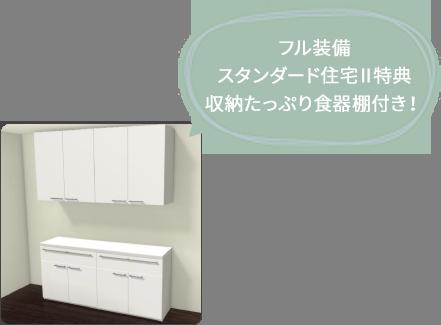 フル装備スタンダード住宅Ⅱ特典 収納たっぷり食器棚付き!