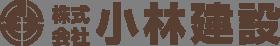 株式会社小林建設