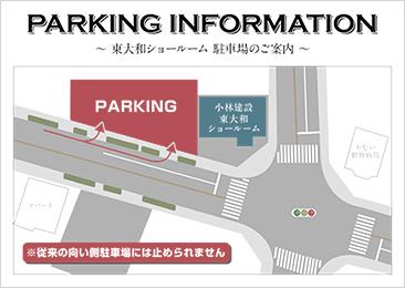 PARKING INFORMATION〜東大和ショールーム駐車場のご案内〜